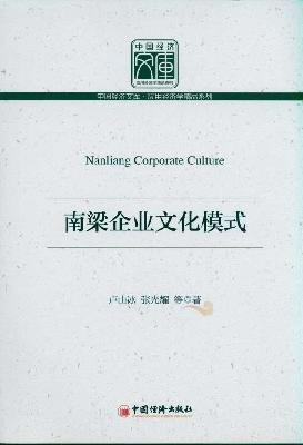 South beam model of corporate culture(Chinese Edition)