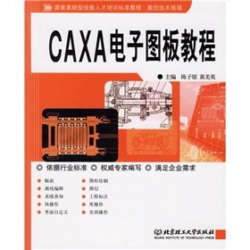 (CNC technology. the national shortage of skilled personnel training standards Tutorial: CAXA electronic board tutorial(Chinese)