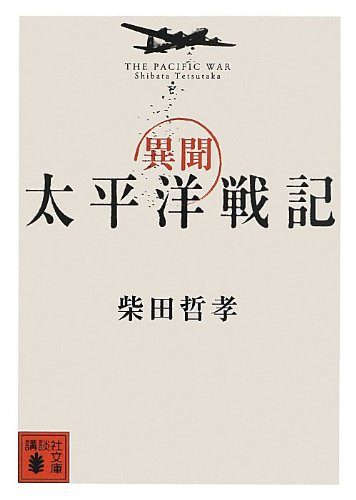 異聞 太平洋戦記 (講談社文庫)