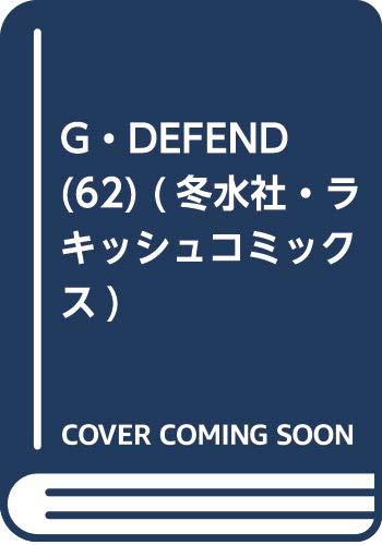 G・DEFEND(62) (冬水社・ラキッシュコミックス)