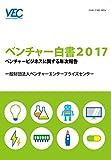 ベンチャー白書〈2017〉ベンチャービジネスに関する年次報告