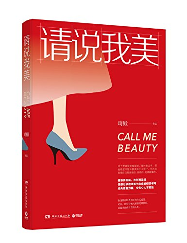Call Me Beauty (Chinese Edition)