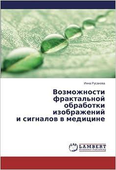 Vozmozhnosti fraktal'noy obrabotki izobrazheniy i signalov v meditsine (Russian Edition)