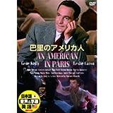 巴里のアメリカ人 [DVD]