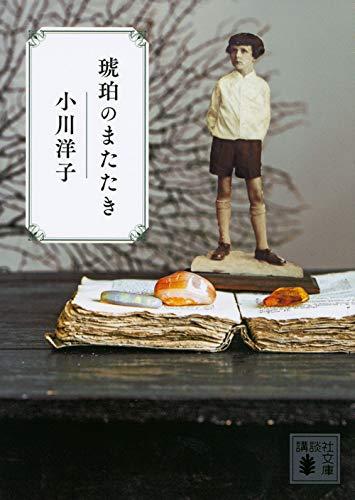 琥珀のまたたき (講談社文庫)
