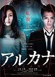 Arcana by Tao Tsuchiya