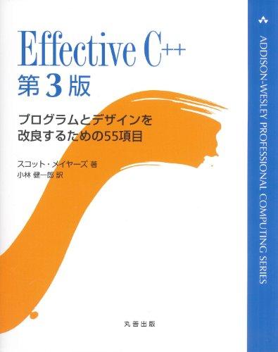 Effective C++ 第3版 (ADDISON-WESLEY PROFESSIONAL COMPUTI)