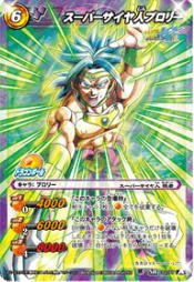 Dragon Ball Miracle Battle Carddass DB13-32 SR