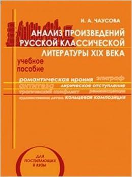 Book Analiz proizvedeniy russkoy klassicheskoy literatury XIX veka. Uchebnoe posobie