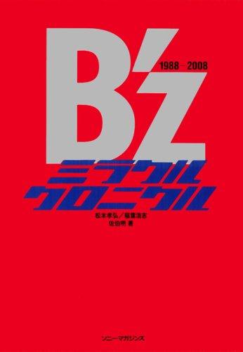 B'Zミラクルクロニクル 1988-2008