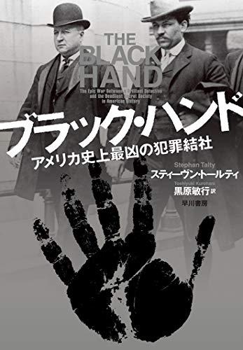 ブラック・ハンド―ーアメリカ史上最凶の犯罪結社
