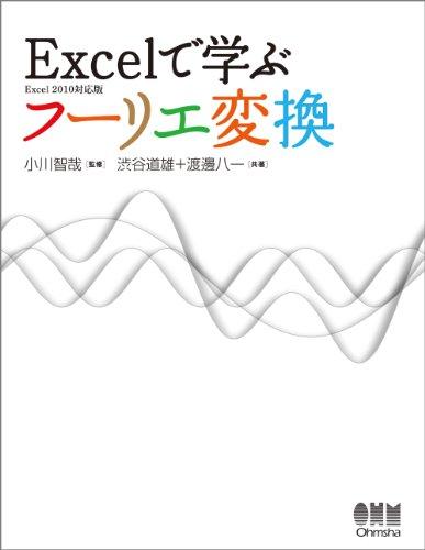 Excelで学ぶフーリエ変換−Excel 2010対応版−