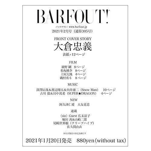 BARFOUT!2021年2月号 表紙画像