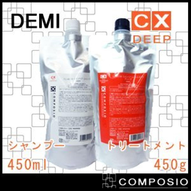 前提本物の信号デミ コンポジオ CXリペアシャンプー&トリートメント ディープ 詰替 450ml,450g