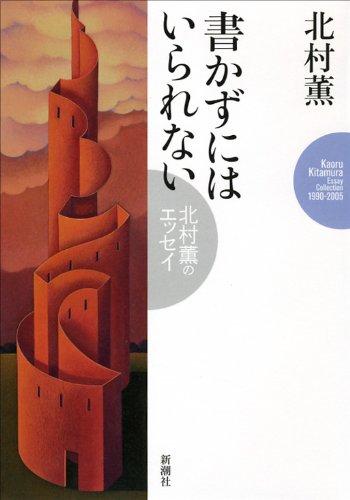 書かずにはいられない: 北村薫のエッセイ
