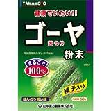 山本漢方(ヤマモトカンポウ) 山本漢方製薬 ゴーヤ粉末100%