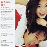 My Sassy Girl (ost) by O.S.T. (2003-01-22)