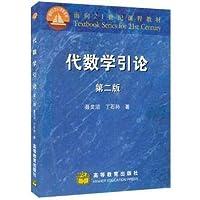 代数学引论 第二版 聂灵沼 丁石孙 面向21世纪课程教材 高等教育出版社