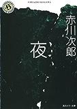 夜 (角川ホラー文庫)