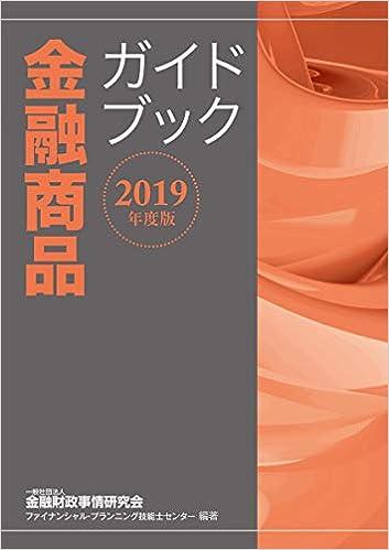 2019年度版 金融商品ガイドブック