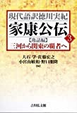 家康公伝 3 【逸話編】三河から関東の覇者へ (現代語訳徳川実紀)