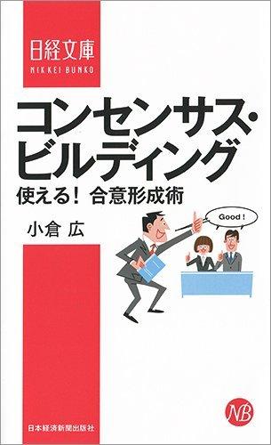 コンセンサス・ビルディング ―使える! 合意形成術 (日経文庫)