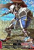 ガンダムトライエイジ BUILD MS 3弾【シークレット】騎士ガンダム
