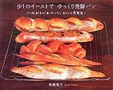 少しのイーストでゆっくり発酵パン—こんな方法があったんだ。おいしさ再発見!