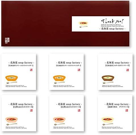 健美の里 贅沢 -Zeitaku- 北海道 スープ ファクトリー 縁起物 内祝い プチギフト 引き出物 結婚式 2次会 手土産 粗品 可愛い カラフル (6袋入り)
