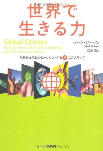 世界で生きる力――自分を本当にグローバル化する4つのステップ