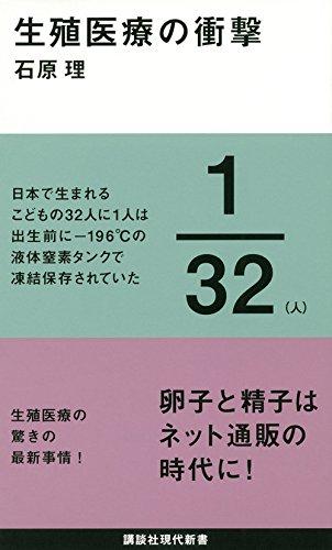 生殖医療の衝撃 (講談社現代新書)