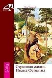 img - for Strannaya zhizn Ivana Osokina book / textbook / text book