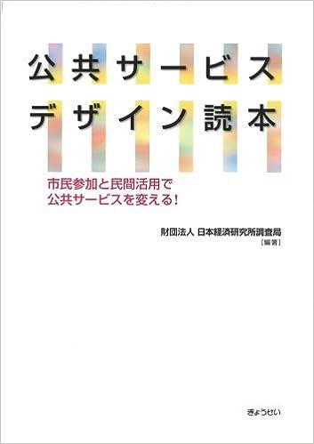 日本経済研究所