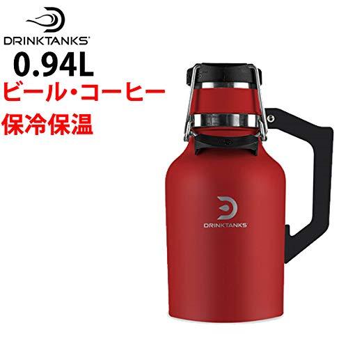 炭酸の飲み物(ビールなど)を入れられる魔法瓶 DrinkTanks ドリンクタンクス Growler 32oz (0.94L) 真空断熱グラウラー CRIMSON レッド 保冷 保温 水筒【C1】【w95】