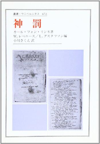 神罰 (叢書・ウニベルシタス)