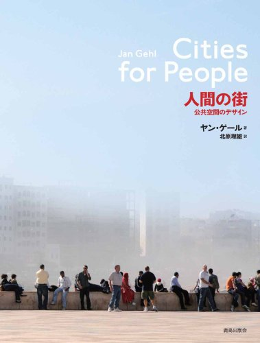 人間の街: 公共空間のデザイン
