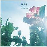 海の青~Singles And More~(DVD付)