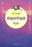 日本編「死後世界地図」 日本の一流霊能力者・哲学博士が霊界の最新情報を明かす! 前世のしくみがはっきりと見えてくる!
