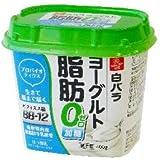 白バラ ヨーグルト脂肪ゼロ/400g×10個 /クール便