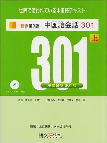 Image result for 中国語会話301
