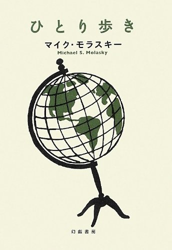 Read Online ひとり歩き pdf epub