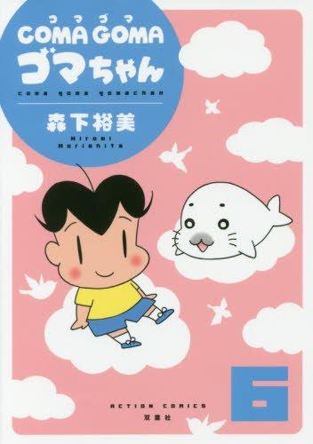 COMA GOMA ゴマちゃん(6) (アクションコミックス)