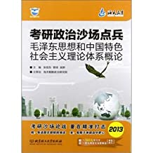 Introduction to Mao Zedong Thought and theoretical system of socialism with Chinese characteristics(Chinese Edition)