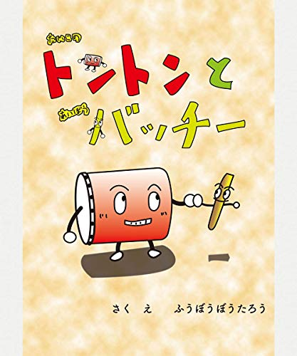taiko no tonton to aibou batti- (Japanese Edition)