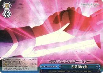の 剣 赤 薔薇 sao