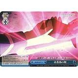 ヴァイスシュヴァルツ SAO/S65-097 赤薔薇の剣 (CR クライマックスレア) ブースターパック ソードアート・オンライン アリシゼーション