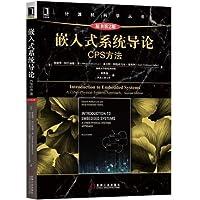 嵌入式系统导论:CPS方法(原书第2版) 嵌入式系统,物联网,信息物理系统,CPS 机械工业出版社正版书籍