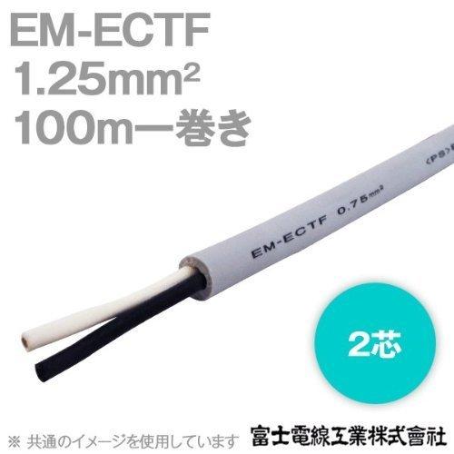 富士電線工業 300V エコケーブル 耐燃性ポリエチレンキャブタイヤコード EM-ECTF 2心X1.25SQ 灰 100m B01N481U4L