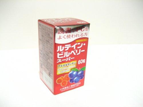 ルテインビルベリースーパー 60粒×3箱(約2ヶ月分) B008BPYRRI