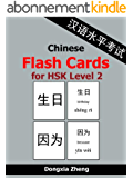 Chinese Flash Cards for HSK Level 2: 150 Chinese Vocabulary Words with Pinyin for the new HSK (English Edition)